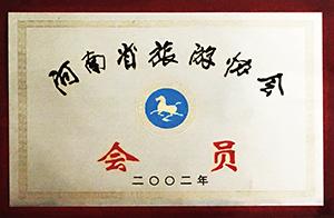 公司荣誉插图(4)