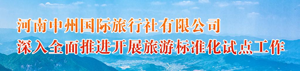 旅游标准化试点·宣传专栏插图(1)